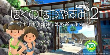 bokunatu2.jpg